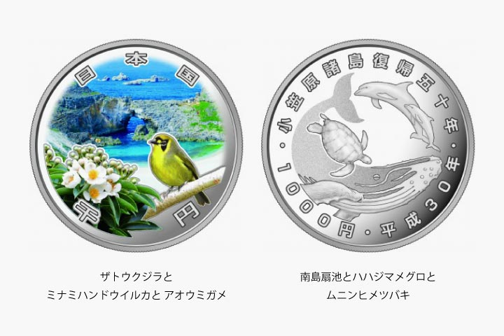 Commemoration coin for the 50th Anniversary of Ogasawara Islands reversion will be issued.