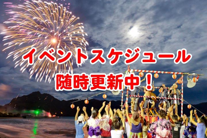 記念事業・イベント