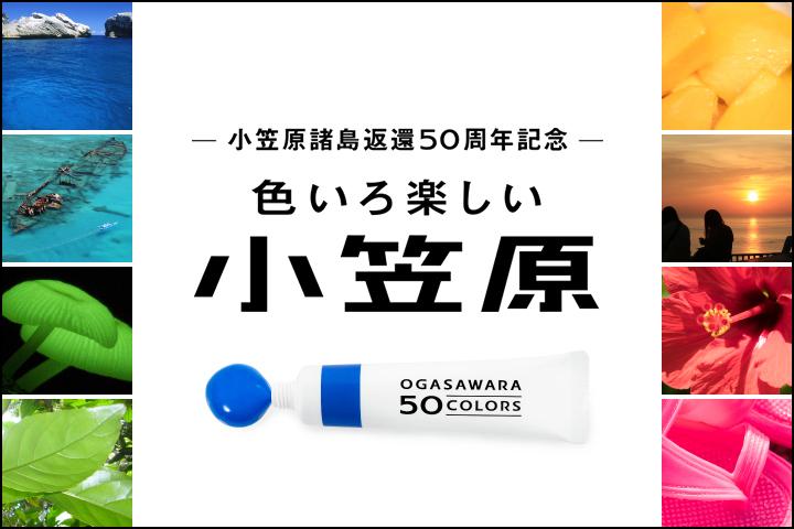 OGASAWARA 50 COLORS