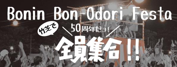 竹芝で!50周年だョ!全員集合!! ~Bonin Bon-Odori Festa~