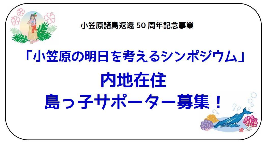 「小笠原の明日を考えるシンポジウム」内地在住の島っ子サポーター募集!