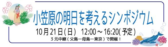 小笠原の明日を考えるシンポジウム