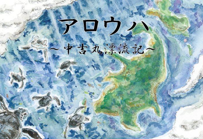 中吉丸漂流記 上映会・交流会
