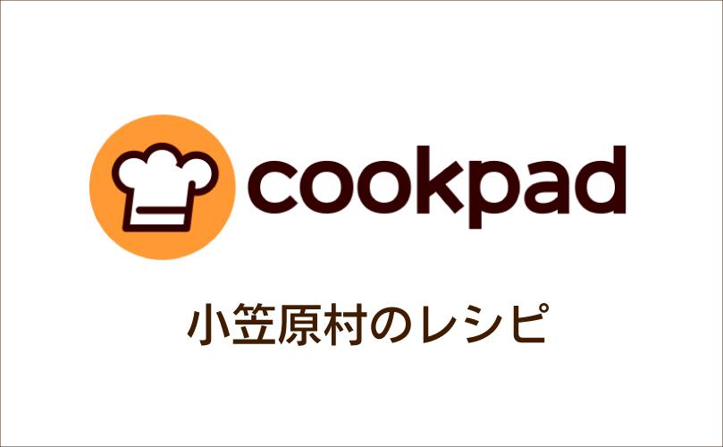 おいし〜ま小笠原 レシピ集